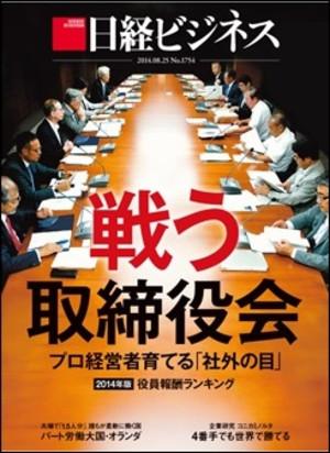 Nikkei_business