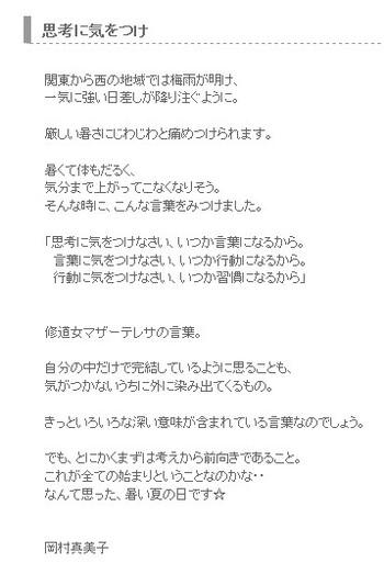 Monologue_201407