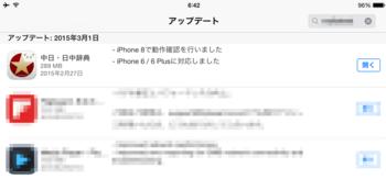 Iphone8_3