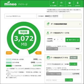 My_mineo