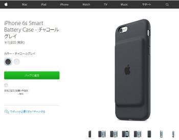 Applesmartbatterycase