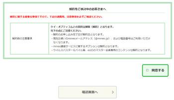 Mineo_menu_select_2