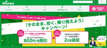 Mineo_homepage