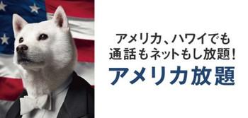 America_softbank