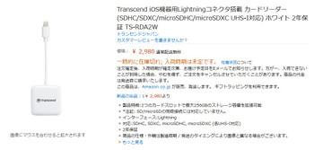 Tsrda2w_amazon