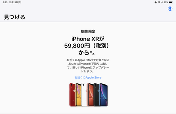 Apple_store_top