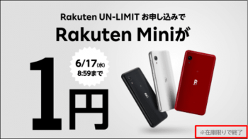 Rakuten_mini_sale